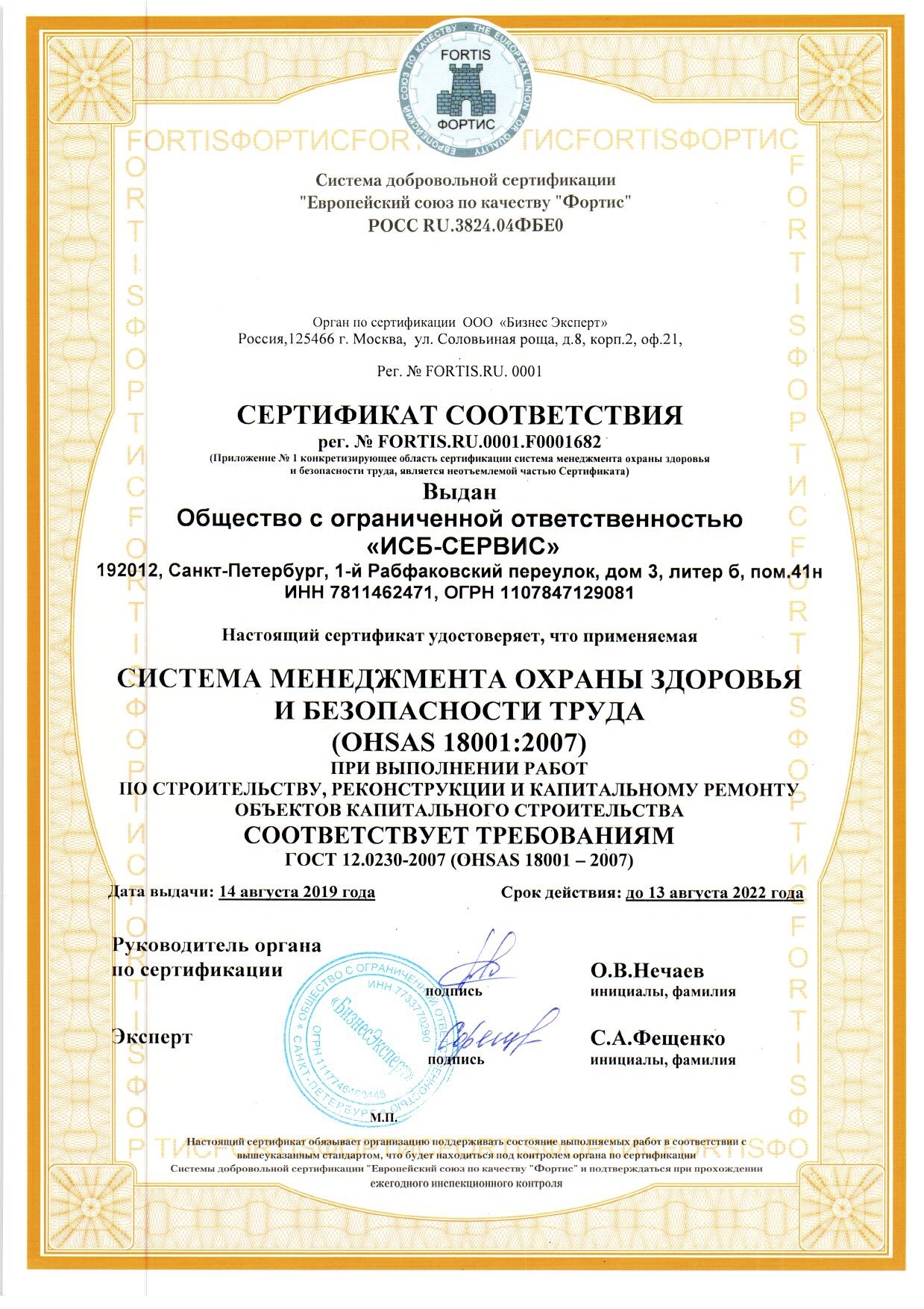 ISO 18001-2007 (OHSAS)